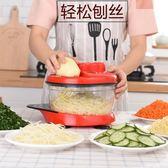 切絲機切菜器土豆絲切絲器切片器刨絲器絞菜機餃子餡碎菜機家用攪蒜器JY【下殺85折起】