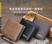 皮夾錢包男士錢包短款時尚潮青駕駛證卡包學生新款多卡位男式軟皮夾 快速出貨