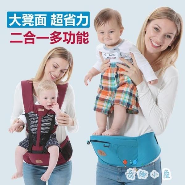 嬰兒背帶腰凳多功能寶寶坐凳夏季抱娃輕便四季【奇趣小屋】