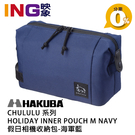 日本 HAKUBA CHULULU HOLIDAY INNER POUCH M BLACK 假日相機收納包 海軍藍色 內袋
