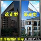 玻璃貼膜窗戶貼紙遮光隔熱膜家用防曬不透光玻璃貼紙窗貼遮陽擋光