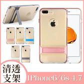 蘋果 IPhone 6 6s 4.7吋  艾麗格斯 支架 手機殼 軟殼 透明 清透 手機保護殼