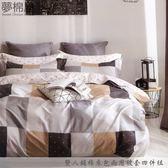 夢棉屋-100%棉標準5尺雙人鋪棉床包兩用被套四件組-海洋之星-咖