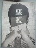 【書寶二手書T1/一般小說_NHN】堊觀_朱宥勳