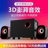 電腦音響 Shinco新科 WF09筆記本電腦音響家用臺式機小音箱迷你超重低音炮音響