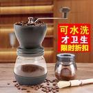 防塵蓋手搖可水洗磨豆機 家用咖啡豆研磨機手動磨粉機小型粉碎機