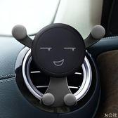 車載手機支架汽車內多功能通用型車上導航創意出風口卡扣式支撐座