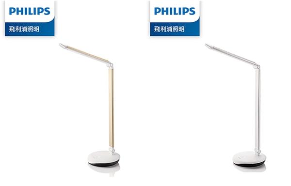 【聖影數位】PHILIPS 飛利浦 LEVER 酷恒 72007 LED檯燈 時尚銀PD016/香檳金PD017