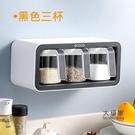 壁掛調味盒 廚房調料置物架鹽罐免打孔調味盒壁掛調料盒套裝家用調味罐收納盒