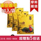 |5月限定42折免運|【Caffè Chat 咖啡講 】鑑定師莊園濾掛咖啡(中美非洲)/50包(袋)