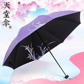 遮陽傘天堂傘遮陽傘防曬防紫外線三折疊雨傘女神學生太陽傘晴雨兩用 野外之家