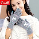 聖誕毛線手套女冬天韓版潮學生加厚保暖可愛針織五指觸屏手套 町目家