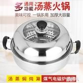 大容量304不銹鋼加厚桑拿鍋蒸汽火鍋海鮮湯鍋蒸魚雙層蒸鍋電磁爐 PA937『紅袖伊人』