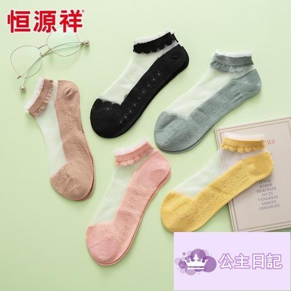 5雙 水晶襪子蕾絲襪花邊女士短襪淺口透氣薄款防勾絲潮【公主日記】