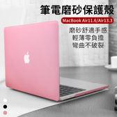Apple MacBook Air 11吋 13吋 筆電殼 磨砂 霧面 電腦殼 筆電外殼 輕薄 散熱 防滑 卡扣式 保護殼 保護套