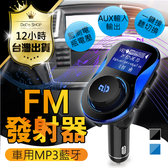 【免運費 車用藍芽接收器】汽車藍芽發射器 車用音樂撥放器 藍牙 車載藍芽