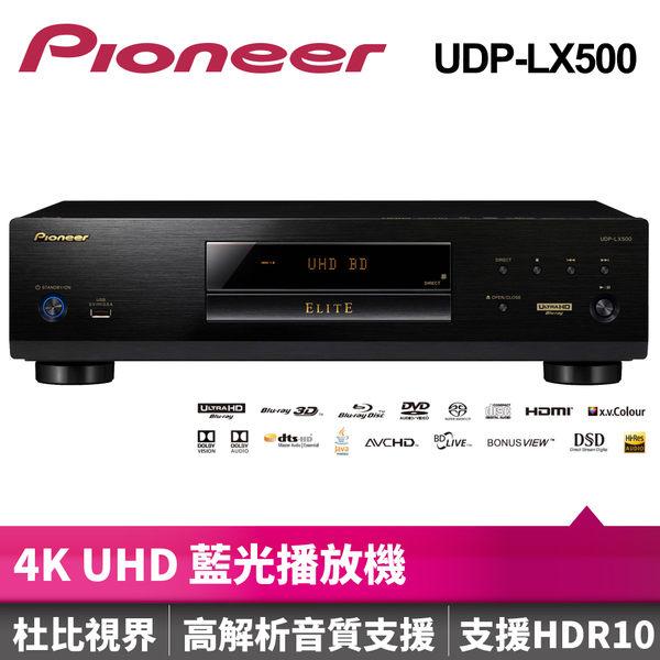 Pioneer 先鋒 4K HDR10藍光播放機 UDP-LX500