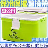 9L釣魚冰桶行動冰箱冷藏箱保溫箱保冷袋保冰袋保冰桶保溫桶保鮮箱露營另售烤肉架野餐墊冰磚