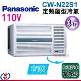【信源】3坪〞110V【Panasonic國際牌定頻窗型冷氣】《CW-N22S1》(含標準安裝)