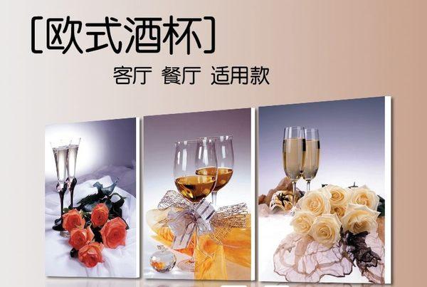 熱賣三聯無框畫 現代餐廳裝飾畫 壁畫 掛畫 高貴玫瑰酒杯