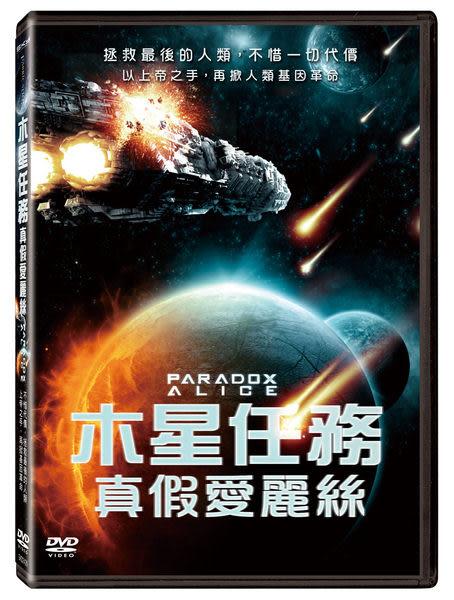 木星任務 真假愛麗絲 DVD (音樂影片購)