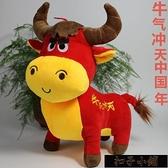 吉祥物 2021牛年吉祥物公仔娃娃玩偶可愛活動禮品生肖牛毛絨玩具公仔 【上新5折】