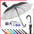 【買一送一】十骨大傘-50吋自動傘 /1...