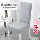椅子套加厚現代簡約餐椅套連體家用彈力凳子罩辦公電腦椅子套4個