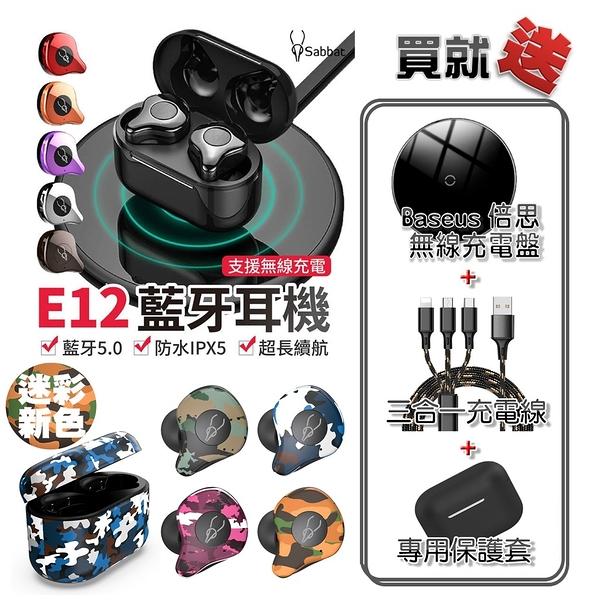 一般款 魔宴Sabbat E12 支援無線充電 真無線藍芽耳機 正品 藍芽5.0 藍牙耳機