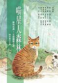 喵星人森林:動物保護‧生態關懷文選