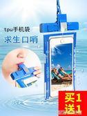 手機防水袋外賣專用騎手游泳潛水套觸屏手機密封保護套蘋果手機袋  優樂美