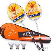 羽球拍 2支兩只兩支裝健身單支羽毛球拍情侶雙打羽拍耐打 CP2986【甜心小妮童裝】