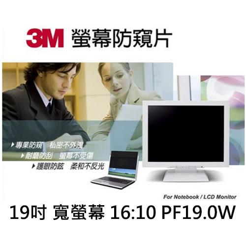 3M 19吋 TPF19.0W 寬螢幕 16:10 螢幕防窺片 保護片