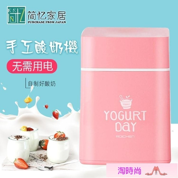 現貨酸奶機 韓國進口不插電酸奶機手工自制酸奶器家用奶酪機小型自動發酵機子 淘時尚 免運