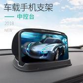 車載手機支架導航夾子卡扣式吸盤創意中控儀錶台支撐座汽車通用品   LannaS