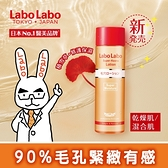 Labo Labo 毛孔緊膚精萃水100ml【超保濕小紅蓋】