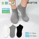 《DKGP708》吸濕排汗抑菌踝襪 Coolmax吸濕排汗 Protimo抑菌消臭 運動襪 休閒襪 手工縫合 船型襪