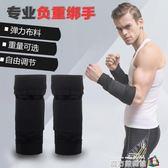 負重綁手 超薄隱形鋼板可調節 鉛塊沙袋護腕拳擊散打跑步運動裝備 魔方數碼館