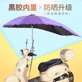 電動電瓶車雨棚蓬摩托車雨傘遮陽傘自行電動車防曬擋風罩擋雨透明 伊芙莎YYS