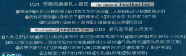 李宗盛 作品李宗盛 雙CD 最完整精選全記錄 (購潮8)
