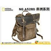 國家地理 NG A5280 非洲系列 小型後背包 相機包 正成公司貨 1機2鏡1閃 12吋筆電 腳架