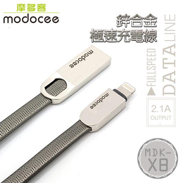 ☆MODOCEE MDK-X8 Apple 鋅合金極速充電線/傳輸線/2.1A/iPad mini/2/3/4/iPad Air/iPad Air 2/iPad Pro