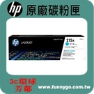 HP 原廠藍色碳粉匣 W2311A (215A)