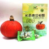 【池上鄉農會】米香南瓜籽酥150g/包