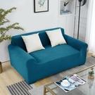 純色簡約布藝沙發套 全包沙發套沙發墊組合沙發套 牛年新年全館免運