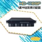高雄/台南/屏東監視器 HD-116SP AHD CVI TVI CVBS 1進16出影像分配器