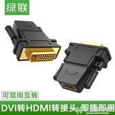DVI轉HDMI轉接頭線PS4筆記本電腦外接顯示器屏投影儀輸出hdmi母轉dvi-d轉換器 快意購物網