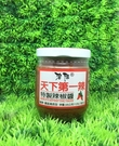 【JC Beauty】 天下第一辣 老溫 辣椒醬 195g / 小玻璃罐