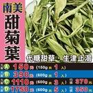 MD29【代の糖甜菊葉】►均價【350元...