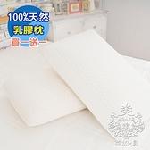 AGAPE 亞加.貝《買一送一》100%純天然平面乳膠枕平面乳膠枕(買一送一)